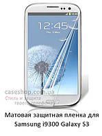 Матовая защитная пленка на Samsung Galaxy S3 i9300