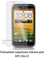Глянцевая защитная пленка для HTC One X s720e