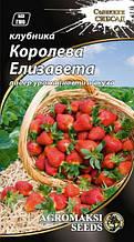"Семена клубники ""Королева Елизавета"" (0,01 г) от Agromaksi seeds"