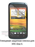 Глянцевая защитная пленка для HTC One S z520e