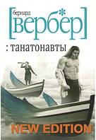 Танатонавты Бернард Вербер