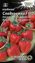 "Семена клубники ""Сладкоежка"" F1 (0,01 г) от Agromaksi seeds"