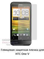 Глянцевая защитная пленка для HTC One V t320e