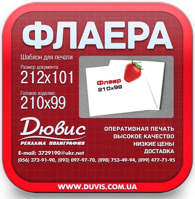 Флаера. Печать срочно в Днепропетровске
