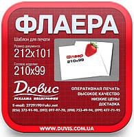 Флаєра. Друк терміново в Дніпропетровську