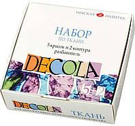 Набор DECOLA по ткани 5 цветов (350894)