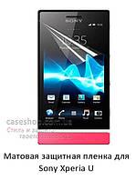 Матовая защитная пленка для Sony Xperia U st25i