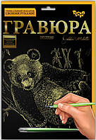"Детский набор творчества ТМ Danko Toys  ""Гравюра ""Медведь"" А4 золотистая"