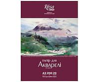 Папка для акварели Rosa Studio Пейзаж А3 (29,7 х 42 см) 200 г/м2 20 листов мелкое зерно