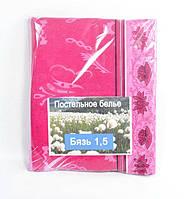 Постельное белье полуторное  Инесс розовое