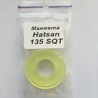 Манжета Hatsan 135 SQT