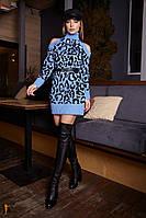 Короткое язаное платье-свитер с высоким горлом.  Размер:42-46. Цвет: голубой (123)