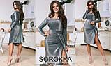 Платье женское люрекс на трикотажной основе размеры: 42-52, фото 6