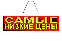 """Табличка """"Самые низкие цены"""" 11х30 см"""