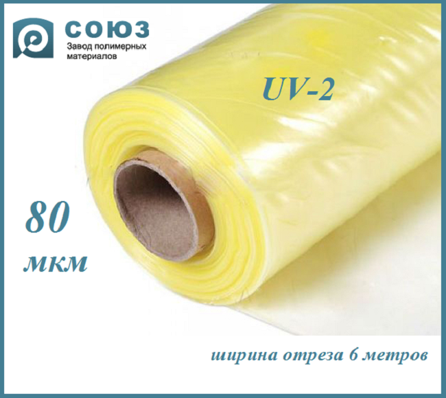 "Пленка тепличная 80 мкм, ширина 6 м. ""Союз"" UF-2 (12 месяцев)"