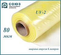 "Пленка тепличная 80 мкм, ширина 6 м. ""Союз"" UF-2 (12 месяцев), фото 1"