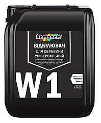 Отбеливатель для древесины W1 Kompozit 1л