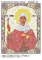 Св. Даря Римская