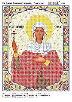 Св. Дарья Римская