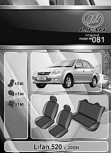 Чехлы на сидения Lifan 520 2005-> Elegant Classic
