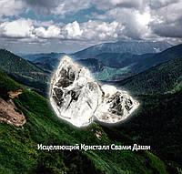 Исцеляющий Кристалл Свами Даши, фото 1
