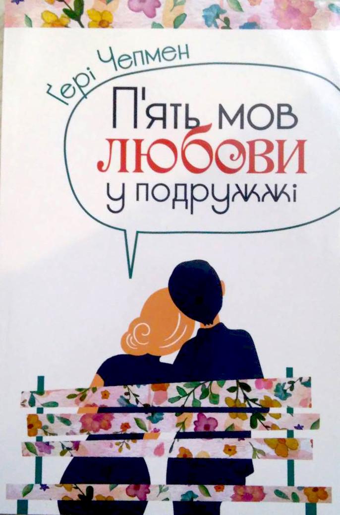П'ять мов любови у подружжі. Гері Чепмен