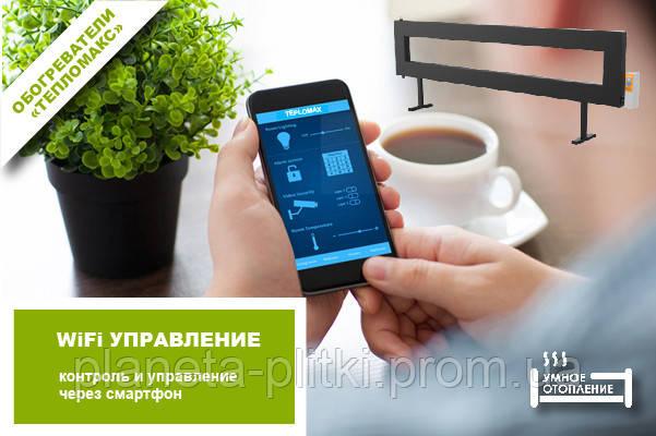 Тепломакс - контроль и управление через смартфон