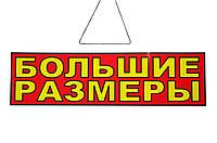 """Табличка """"Большие размеры"""" 11х30 см"""