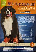 Зоо Корм сухой корм для взрослых средних и крупных собак с телятиной,10 кг