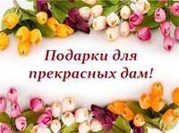 Приятные подарки к 8 марта