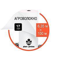 """Агроволокно """"PLANT PROTEX"""" p-17 (6.35x100м)"""