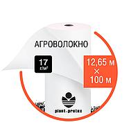"""Агроволокно """"PLANT PROTEX"""" p-17 (12.65x100м)"""