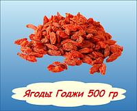 Ягоды Годжи, 500 грамм