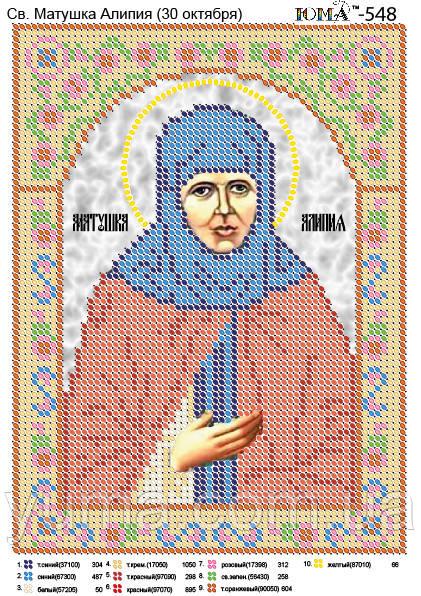 Св. Матушка Алипия
