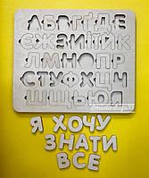 Пазлы алфавит для садика, азбука для детей, деревяный алфавит сортер, дерев'яний український алфавіт