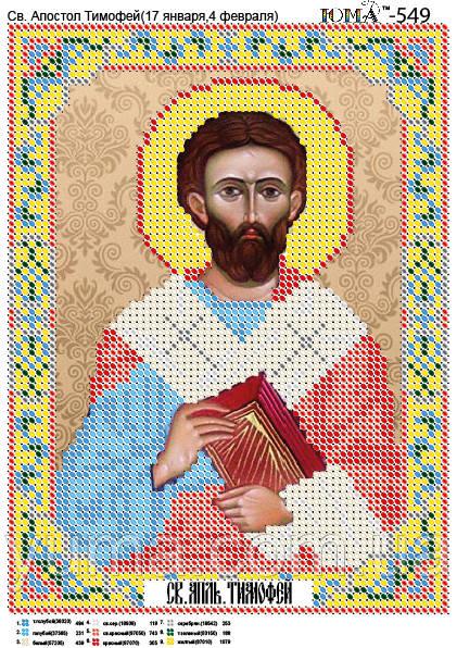 Св. Апостол Тимофей