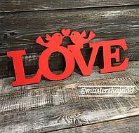Надпись деревянная Love с птичками