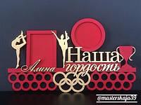 """Медальница """"Художественная гимнастика с рамками"""", держатель для медалей, вешалка для медалей"""