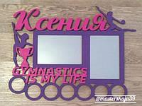 """Медальница """"Художественная гимнастика именная"""", держатель для медалей, вешалка для медалей"""