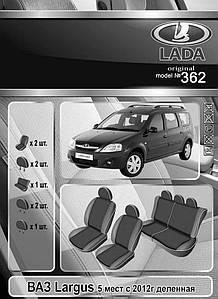 Чехлы на сидения Lada Largus 2012-> (5 мест) Elegant Classic