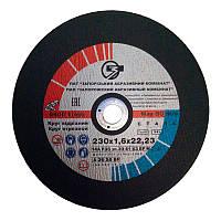 Круг абразивный отрезной по металлу 230*1,6*22 ЗАК (Запорожье)