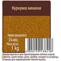 "Куркума мелена ""Любисток"" 1кг (1/4)"