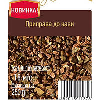 "Приправа к кофе ""Любисток"" 250г (1/4)"