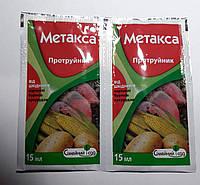 Средство для протравки семян Метакса 15 мл качество