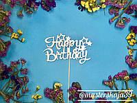 """Топпер белый """"Happy Birthday"""" со звездачками"""