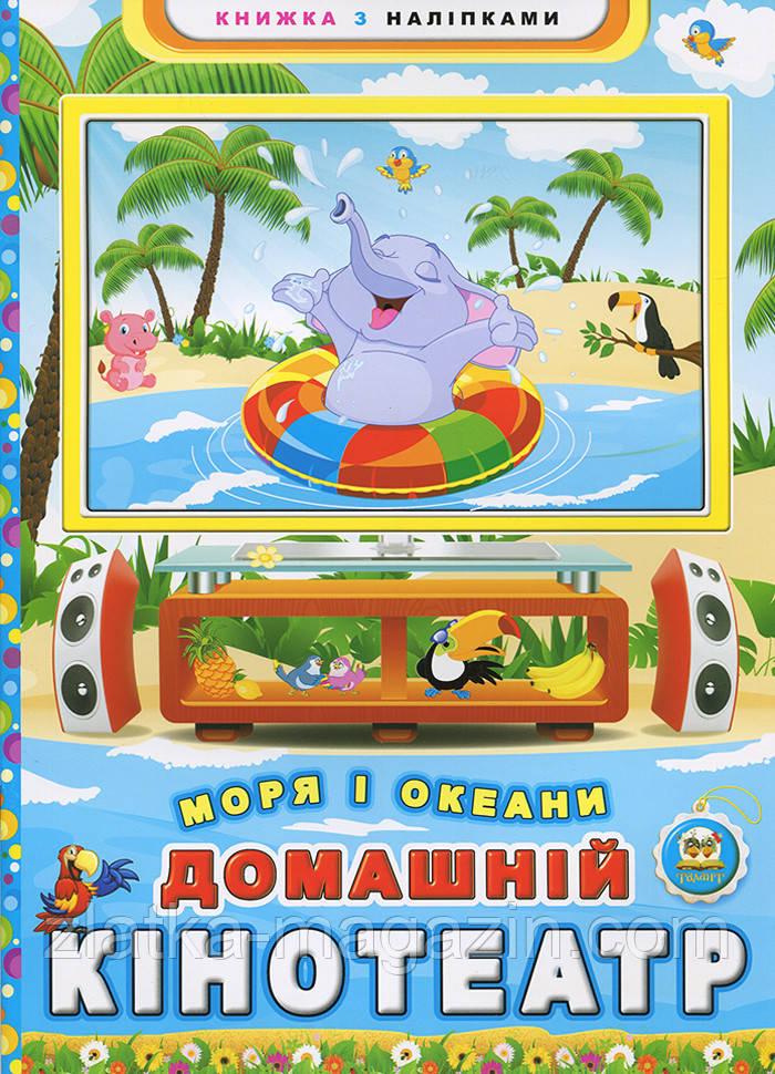 Домашній кінотеатр. Моря і океани (з наліпками) - Юрий Мороз (9789669352958)