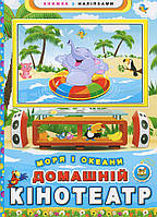 Домашній кінотеатр. Моря і океани (з наліпками) - Юрий Мороз (9789669352958), фото 1