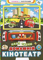 Домашній кінотеатр. Наші тачки (з наліпками) - Юрий Мороз (9789669352996), фото 1