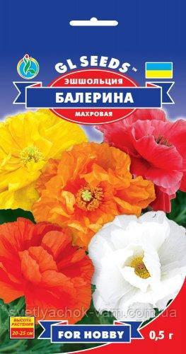 Эшшольция Балерина нежная махровая с ажурными листьями и крупными цветками, упаковка 0,5 г