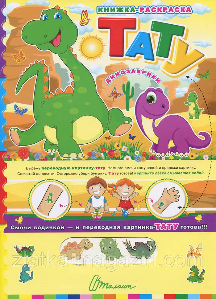 Книга-раскраска с картинками-тату. Динозаврики - Юрий Мороз (9789669355621)